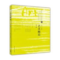 【二手旧书8成新】艺术概论(第3版/ 艺术类专业教材 郑锦扬 9787040339529