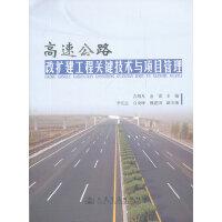 高速公路改扩建工程关键技术与项目管理