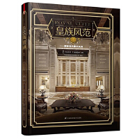 室内设计 皇族风范:演绎现代奢华风格(国际前沿的样板房、别墅、会所、售楼处、酒店、餐厅,遴选70个超奢华的室内设计作品