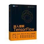 深入理解TensorFlow 架构设计与实现原理