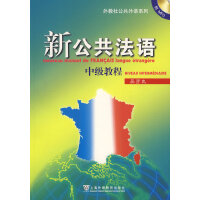 【二手旧书8成新】新公共法语(中级 吴贤良 9787544606165