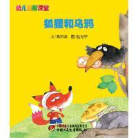 幼儿画报课堂电子书�q狐狸和乌鸦(多媒体电子书)