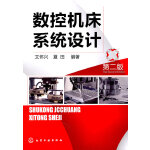 数控机床系统设计(第二版)