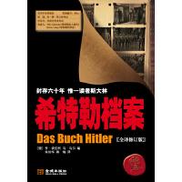 希特勒档案(3版)[全译修订本](封存六十年 惟一读者斯大林)