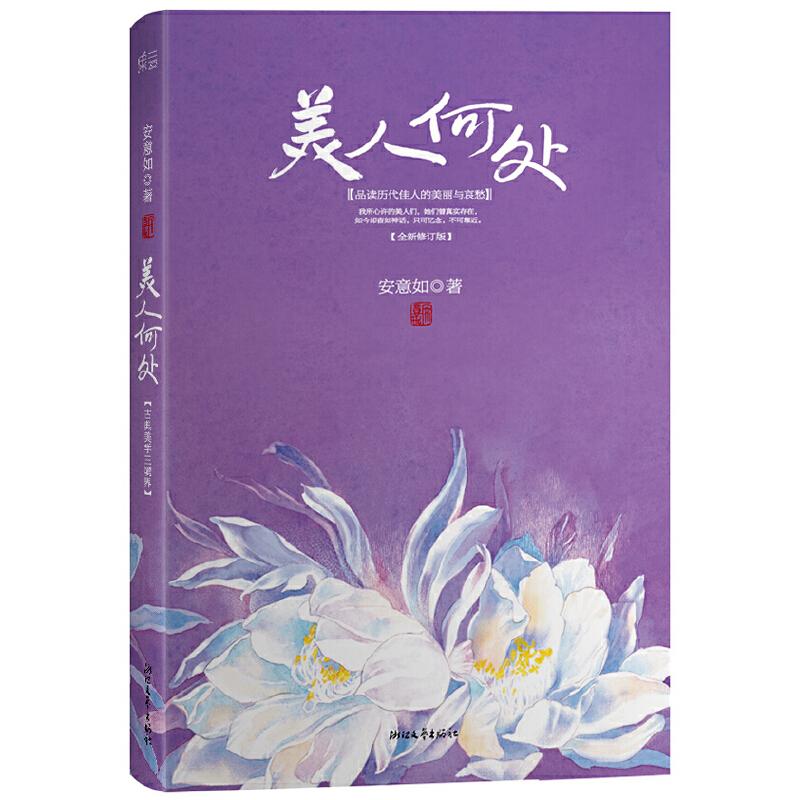 美人何处(精装)(安意如评点中国古诗词里的30大美人。2013精装修订版)