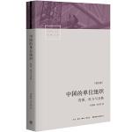 中国的单位组织:资源、权力与交换(修订版)