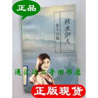 【二手旧书9成新】秋水伊人:姜丰诗集 /姜丰著 浙江文艺出版社