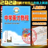 英才教程八年级上册英语人教版8年级上册英语课本同步讲解2021版