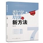 数学培优新方法・七年级(第七版)