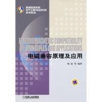 【二手旧书8成新】电磁兼容原理及应用 熊蕊著 9787111399773