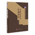 中国东北地区石棚研究