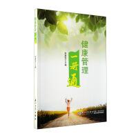 健康管理一册通(第二版)