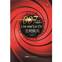 007典藏系列(第二辑):生死攸关