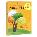 大自然的语言(中小学科普经典阅读书系)