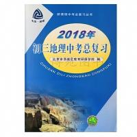 现货正版2018年北京西城初三地理中考总复习第八版初3第八版8版北京西城区教育研修学院