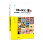 中国人阅读书目(二)――中国小学生基础阅读书目・导赏手册