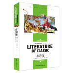 水浒传 中小学生新课标课外阅读・世界经典文学名著必读故事书 名师精读版