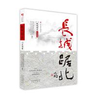长城踞北.门头沟(北京长城文化带丛书)