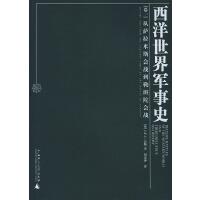 【旧书二手书8新正版】 西洋世界军事史(全3卷) 富勒  ,钮先钟     9787563345816