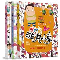 6-12岁我们的非凡小学第二辑 全3册二年级故事大王王钢作品 中国版《窗边的小豆豆》儿童文学爱校园为自己加油