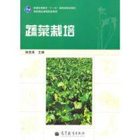 【二手旧书8成新】蔬菜栽培 陈杏禹 9787040288124