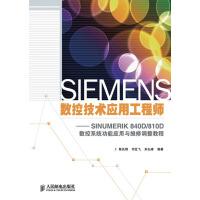 SIEMENS数控技术应用工程师:SINUMERIK 840D/810D数控系统功能应用与维修调整教程(仅适用PC阅读