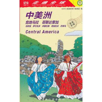 走遍全球--中美洲 囊括了中美洲7个国家,共有17处世界遗产。