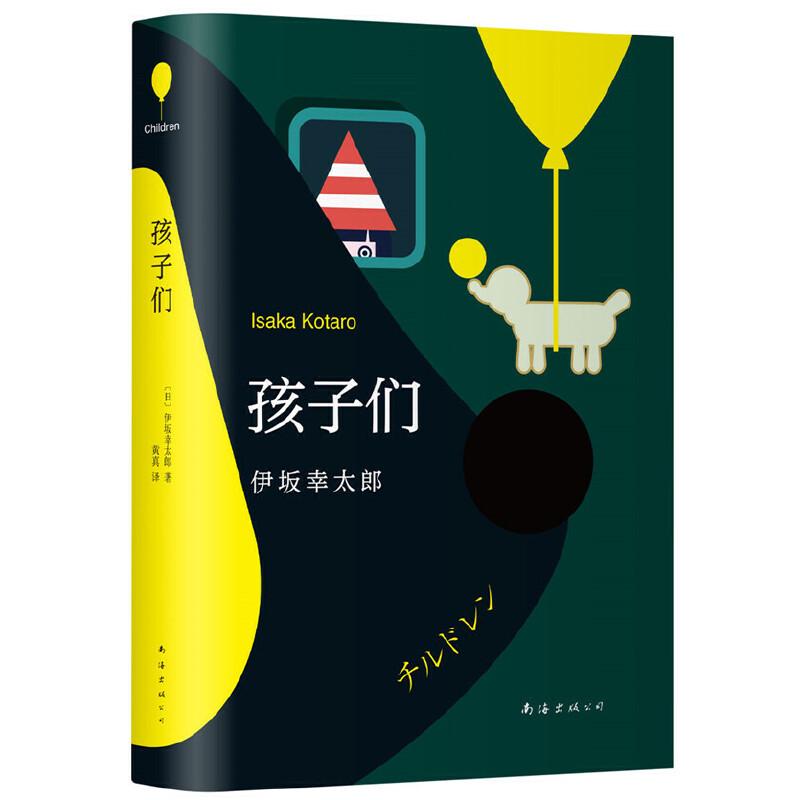 伊坂幸太郎:孩子们 如果在21世纪写《罪与罚》,恐怕就要像《孩子们》这样写。一本与青春、奇迹有关的小说,直击难以捉摸的现代社会与人。请等一下,让我的人生重新从一张白纸开始!