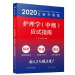 护理学(中级)应试指南 2020版
