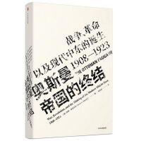 见识丛书・奥斯曼帝国的终结:战争、革命以及现代中东的诞生,1908-1923