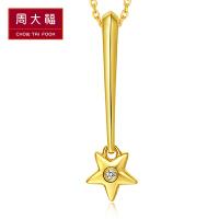 周大福 Y时代【特享】星愿系列 星愿 18K金镶钻石吊坠 U159271甄选