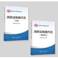 官方正版2020年新版消防设施操作员基础知识+中级