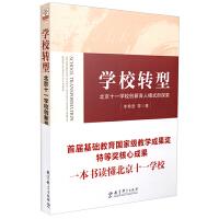 【正版】 学校转型 北京十一学校创新育人模式的探索 李希贵