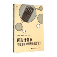 图形计算器与数学新课程整合教学设计梦山书系涂荣豹陶维林宁连华著手持技术―图形计算器与数学教学整合的案例分析和实践检验书籍
