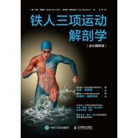 铁人三项运动解剖学(全彩图解版)