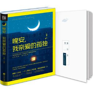 """《晚安,我亲爱的孤独》(""""晚安故事""""创立者,故事达人,豆瓣网红畅销作家午歌,新书火热上市)"""