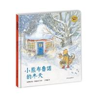 麦田精选图画书 小熊布鲁诺的冬天