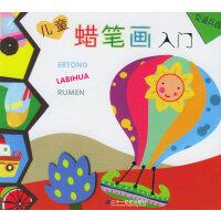 儿童蜡笔画入门(交通兵器)/卡比画画系列丛书