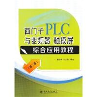 西门子PLC与变频器、触摸屏综合应用教程(第二版) 阳胜峰,吴志敏著 9787512341173