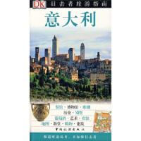 【二手旧书8成新】意大利 英国DK公司,关晓鸣 等 9787503234552