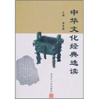 【二手旧书8成新】中华文化经典选读 富金壁 9787207083531