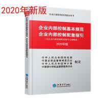 企业内部控制基本规范 企业内部控制配套指引 2020年版