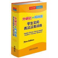 外研社.柯林斯学生实用英汉汉英词典(新版)