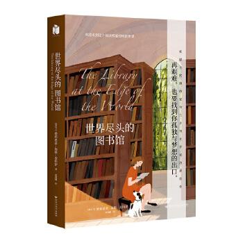 世界尽头的图书馆(pdf+txt+epub+azw3+mobi电子书在线阅读下载)