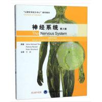神经系统――基础与临床(第2版)