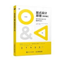 版式设计原理・案例篇 提升版式设计的64个技巧