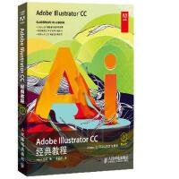 【二手旧书8成新】Adobe Illustrator CC经典教程 Adobe公司 9787115336613