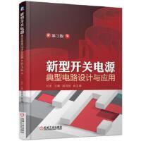 新型开关电源典型电路设计与应用(第3版)