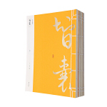 线装典藏:智囊(全四册)