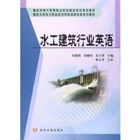 水工建筑行业英语(重庆市骨干高等职业院校建设项目规划教材)